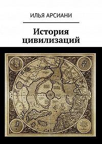 Илья Арсиани -История цивилизаций