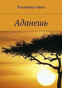 Владимир Анин - Аданешь