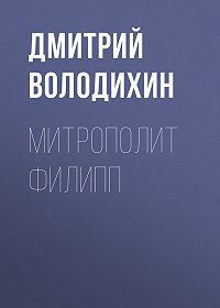 Дмитрий Володихин -Митрополит Филипп