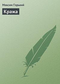 Максим Горький -Кража
