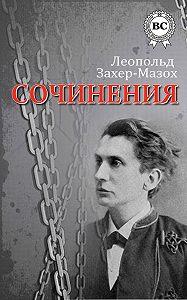 Леопольд фон Захер-Мазох -Сочинения