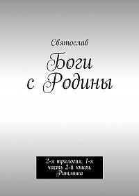 Святослав -Боги сРодины. 2-я трилогия. 1-я часть 2-й книги. Ритмика