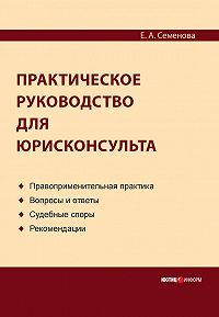 Е. А. Семенова -Практическое руководство для юрисконсульта