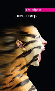 Теа Обрехт -Жена тигра