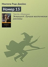 Монтегю Джеймс -Номер 13