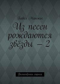 Павел Манжос -Изпесен рождаются звёзды – 2. Философская лирика