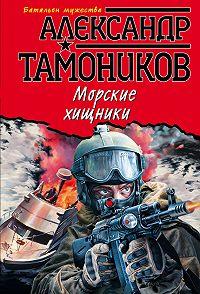 Александр Тамоников -Морские хищники