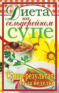 Татьяна Лагутина -Диета на сельдерейном супе. Супер-результат.7кг за неделю