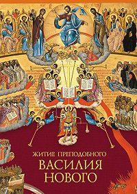 Сборник -Житие преподобного Василия Нового