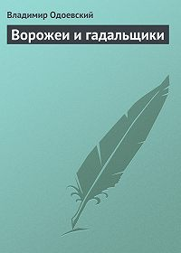 Владимир Одоевский -Ворожеи и гадальщики