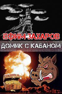 Ефим Захаров -Домик с кабаном