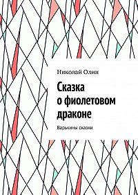 Николай Олин -Сказка офиолетовом драконе. Варькины сказки