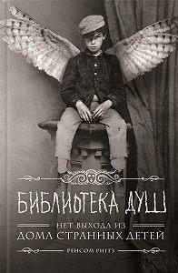 Ренсом Риггз - Библиотека Душ