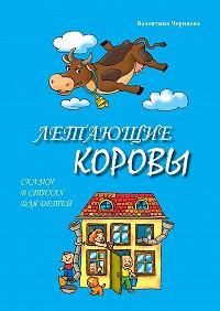 Валентина Черняева -Летающие коровы. Стихи для детей