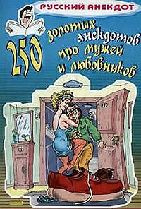Сборник -250 золотых анекдотов про мужей и любовников