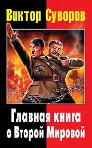 Коллектив Авторов -Главная книга о Второй Мировой (сборник)