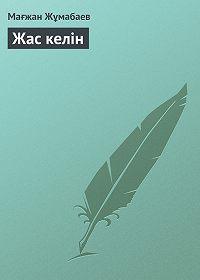 Мағжан Жұмабаев -Жас келін