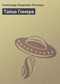 Александр Полещук - Тайна Гомера