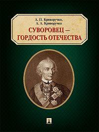 Александр Криворучко -Суворовец – гордость Отечества