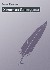 Елена Хаецкая -Хелот из Лангедока