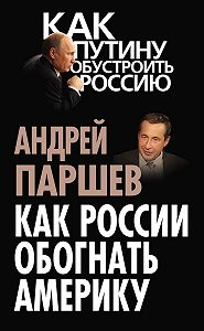 Андрей Паршев -Как России обогнать Америку