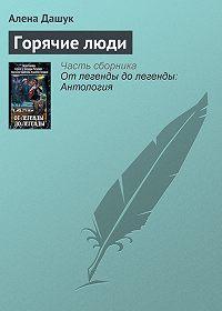 Алена Дашук -Горячие люди