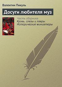 Валентин Пикуль -Досуги любителя муз