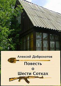 Алексей Доброхотов - Повесть оШести Сотках
