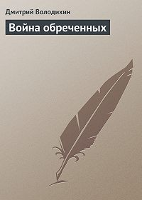 Дмитрий Володихин -Война обреченных