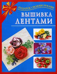Екатерина Данкевич -Вышивка лентами