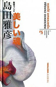 Масахико Симада -Красивые души