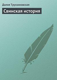 Далия Трускиновская -Свинская история