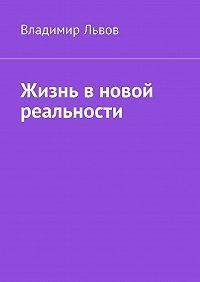 Владимир Львов -Жизнь вновой реальности