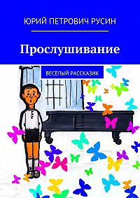 Юрий Русин -Прослушивание. Весёлый рассказик
