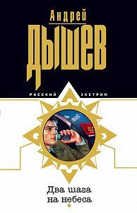 Андрей Дышев -Два шага на небеса