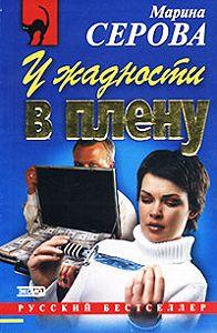 Марина Серова -У жадности в плену