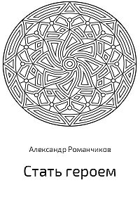 Александр Романчиков -Стать героем