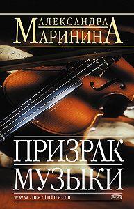 Александра Маринина -Призрак музыки