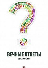 Адриан Крупчанский - Вечные ответы