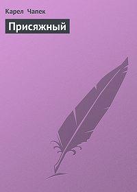Карел  Чапек -Присяжный