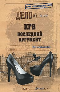 И. Г. Атаманенко - КГБ. Последний аргумент