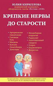 Юлия Кириллова -Крепкие нервы до старости