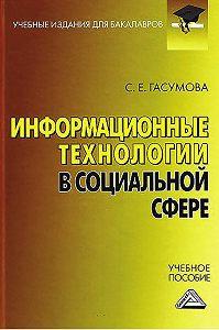 Светлана Гасумова -Информационные технологии в социальной сфере