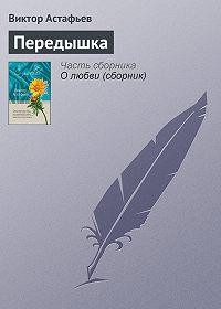 Виктор Астафьев - Передышка