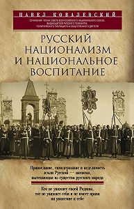 Павел Иванович Ковалевский -Русский национализм и национальное воспитание