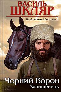 Василь Шкляр -Залишенець: Чорний ворон