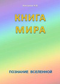 Ирина Кострова -Книгамира