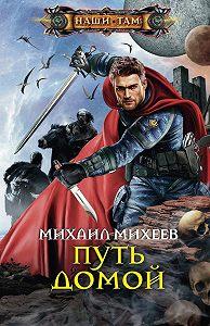 Михаил Михеев - Путь домой