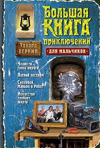 Эдуард Веркин -Большая книга приключений для мальчиков (сборник)