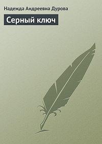 Надежда Дурова -Серный ключ